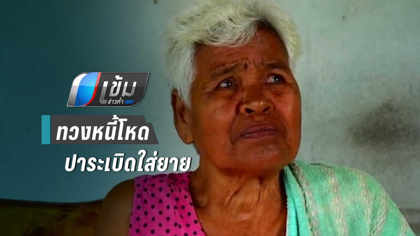 ทวงหนี้โหด! ปาระเบิดใส่บ้านยายวัย 78 ปี