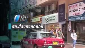 เศรษฐกิจฮ่องกงถดถอย หลังม็อบเรียกร้องปชต.ยืดเยื้อ