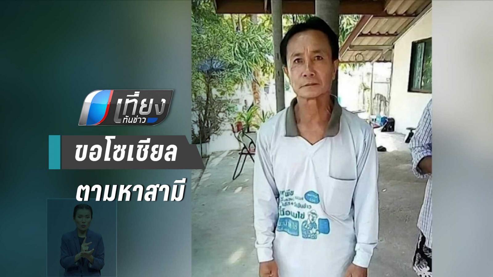 ภรรยาโพสต์ขอโซเชียลตามหาสามี หลังถูกนายหน้าหลอกไปทำงานเกาหลี