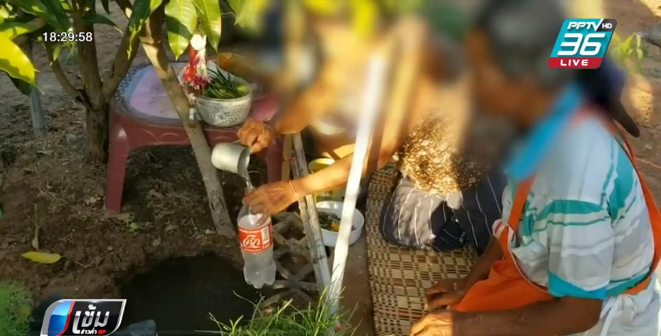 ชาวบ้านแห่ดื่มน้ำผุดใต้ดิน เชื่อรักษาโรค สาธารณสุขเตือนอันตราย-พบสารปนเปื้อน!