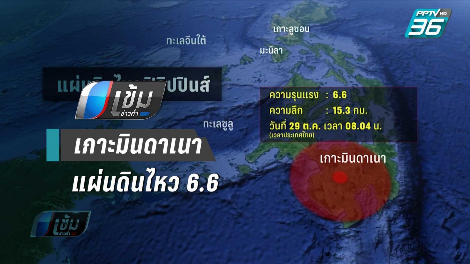 แผ่นดินไหว 6.6 เขย่าตอนใต้ฟิลิปปินส์ ตายแล้ว 4 คน