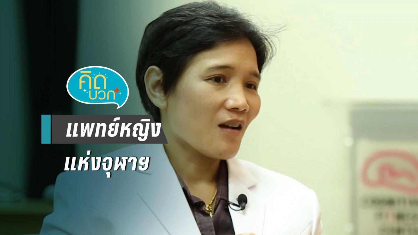 แพทย์หญิงแห่งจุฬาฯ กับรางวัลนวัตกรรมทางสมอง