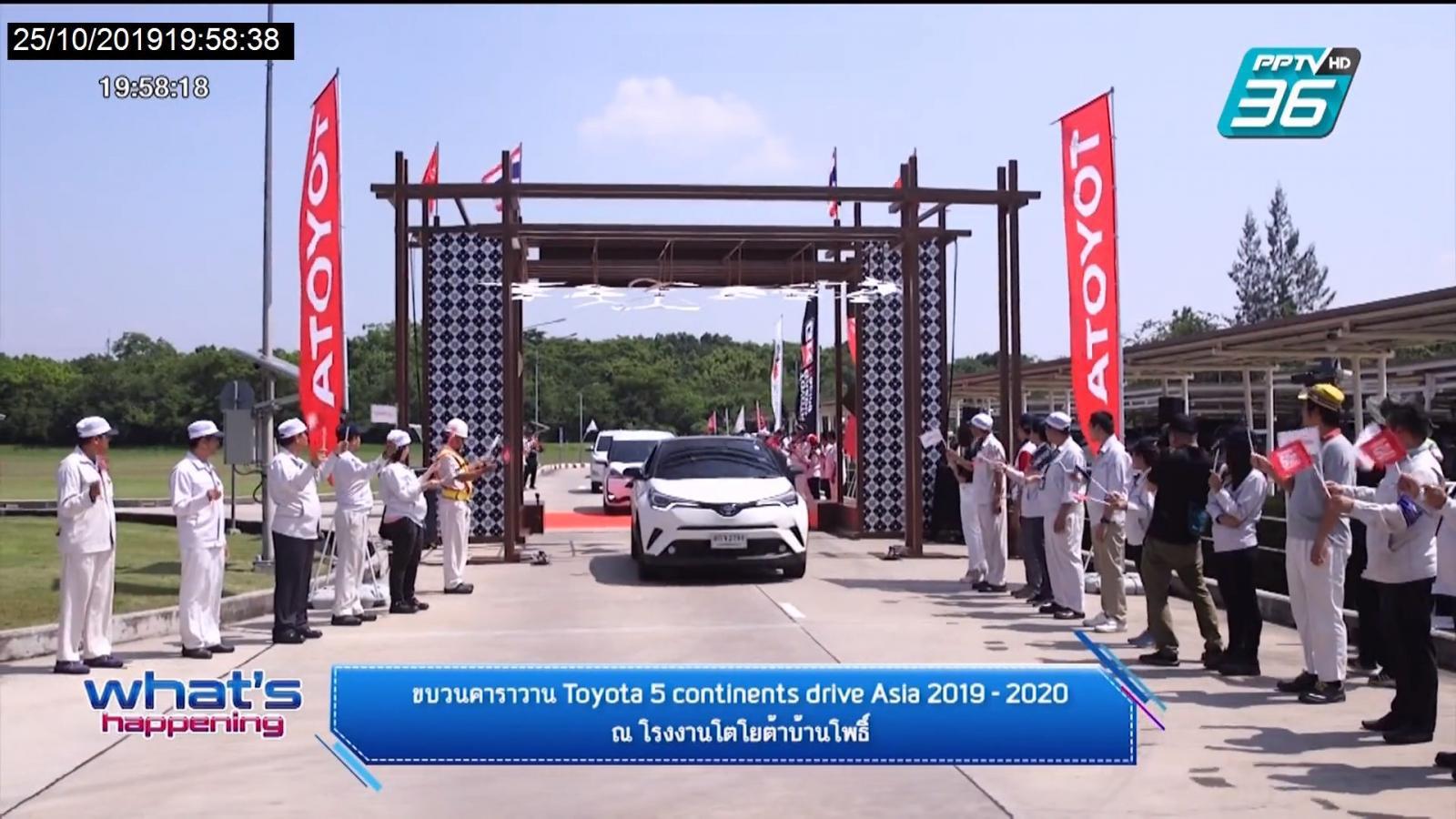 """ขบวนคาราวาน พิธิปิด """"Toyota 5 continents drive Asia 2019-2020"""" โรงงานโตโยต้าบ้านโพธิ์"""