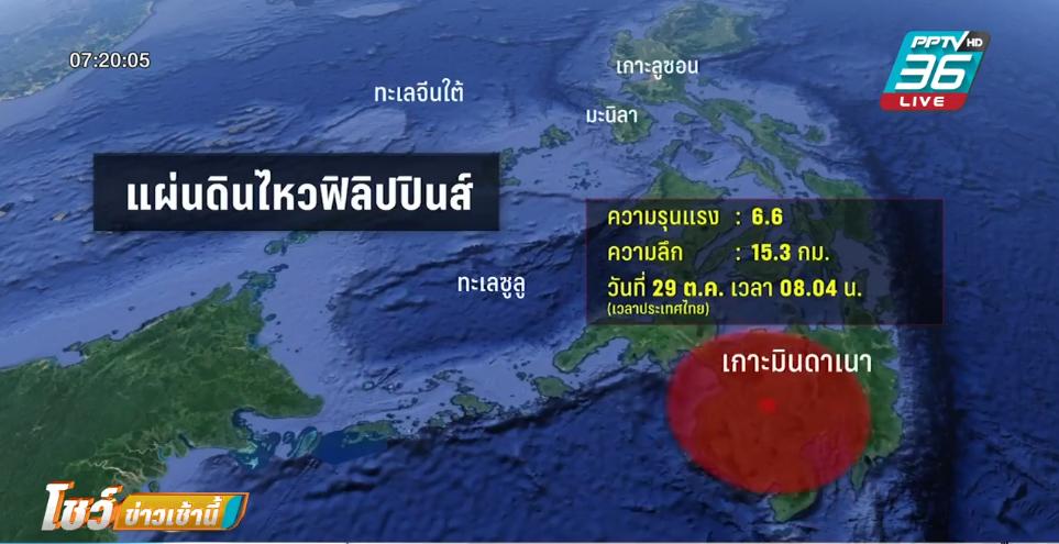 ยอดเสียชีวิตแผ่นดินไหวฟิลิปปินส์เพิ่ม 7 คน