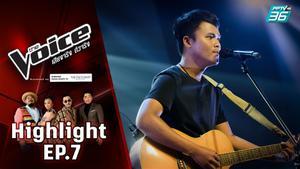 The Voice 2019 | 'จิ๋ว' จากบุรีรัมย์ ร้องไปได้ไม่กี่ท่อน โค้ชก็กดหันถึง 4 คน!  | Highlight EP7