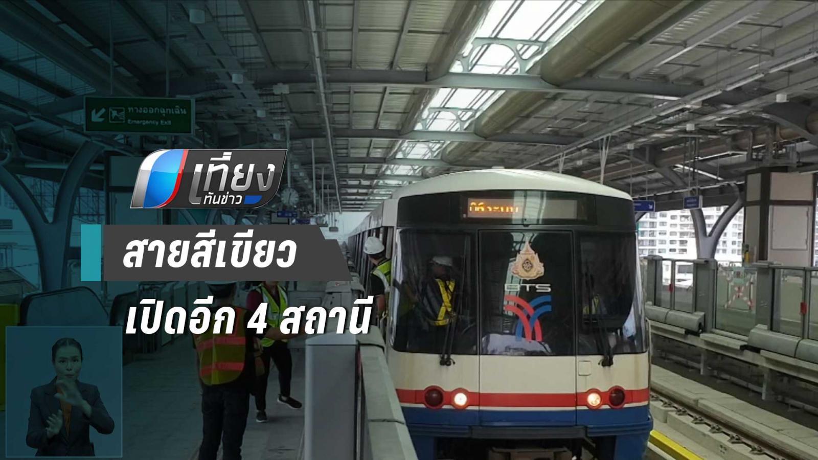 รถไฟฟ้าสายสีเขียว พร้อมเปิดอีก 4 สถานี ธ.ค.นี้