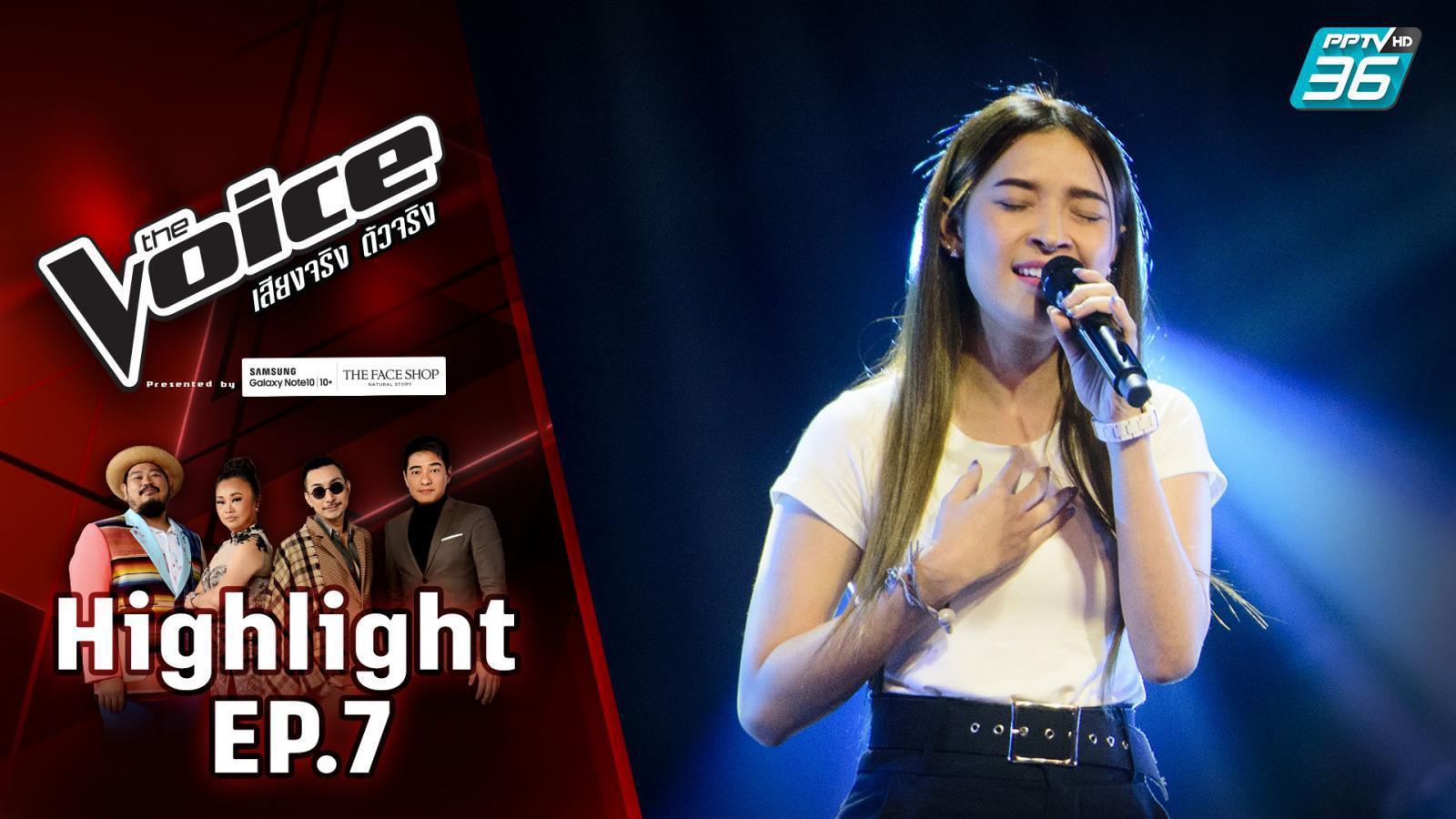 The Voice 2019 | 'เอิร์ท' สาวสวยเสียงใส ในบทเพลงซึ้งที่โค้ชป๊อบฟังแล้วอิ่มใจ  | Highlight EP7