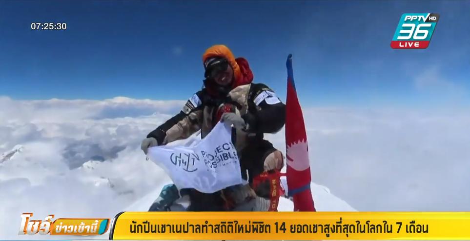 นักปีนเขาเนปาลทำสถิติใหม่พิชิต 14 ยอดเขาสูงที่สุดในโลกใน 7 เดือน