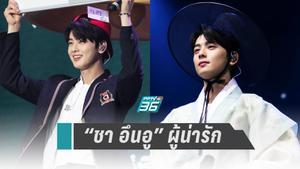 """""""ชา อึนอู"""" โปรยเสน่ห์ใส่ """"อะโรฮ่าไทย"""" ตกหลุมรักทั้งใจ"""