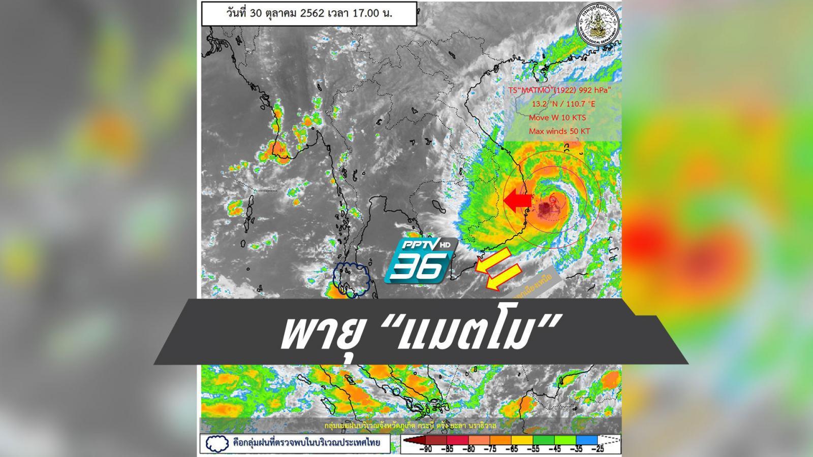 """พายุ """"แมตโม"""" ขึ้นฝั่งเวียดนามคืนนี้ - อุตุฯเตือน 17 จังหวัด รับมือฝนตกหนัก"""
