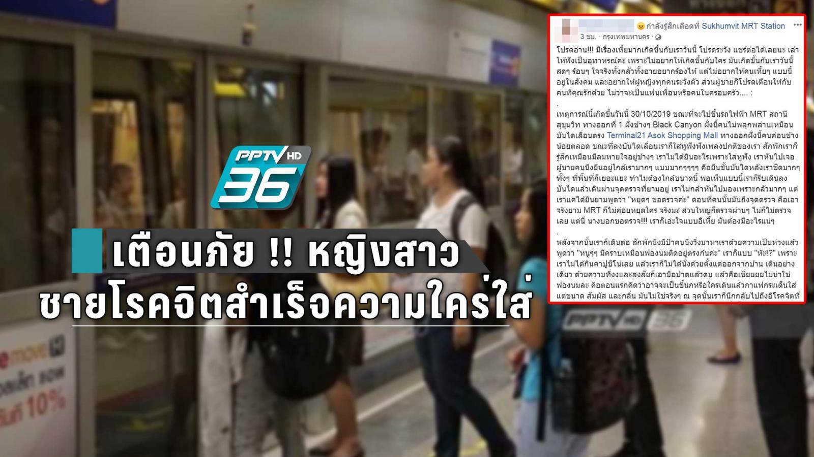 เตือนภัย !! หญิงสาว ถูก ชายโรคจิตสำเร็จความใคร่ใส่ ขณะใช้บริการรถไฟฟ้าใต้ดิน