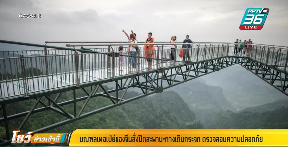 มณฑลเหอเป่ย์ของจีนสั่งปิดสะพาน-ทางเดินกระจก ตรวจสอบความปลอดภัย