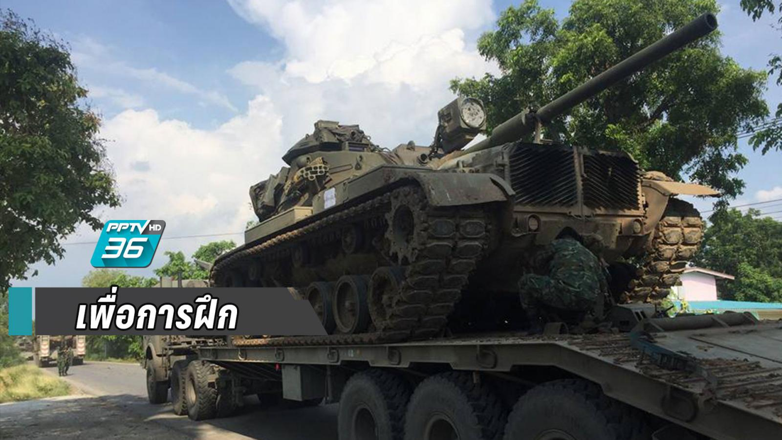 เห็นรถทหารอย่าตกใจ! 1 พ.ย. นี้ ทหารม้า เคลื่อนย้ายยุทโธปกรณ์ไปฝึกที่ลพบุรี
