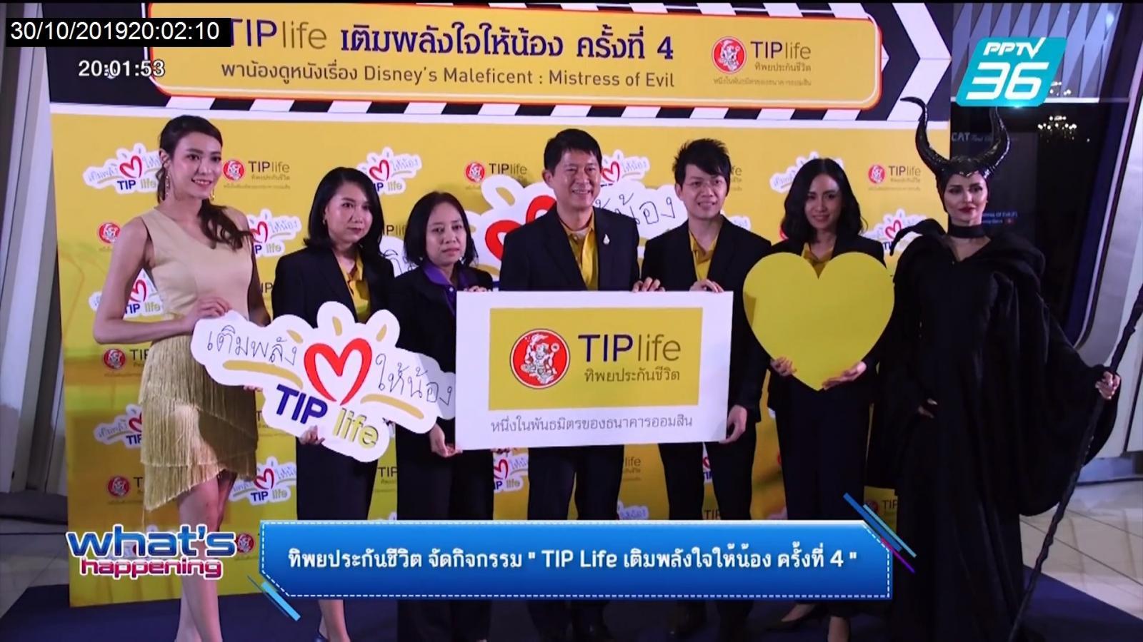 """ทิพยประกันชีวิต จัดกิจกรรม """"TIP Life เติมพลังใจให้น้องครั้งที่ 4"""""""