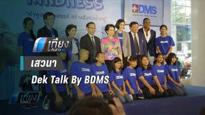 BDMS จัดเสวนา สะท้อนปัญหาการใช้คำพูดรุนแรงในสังคมไทย