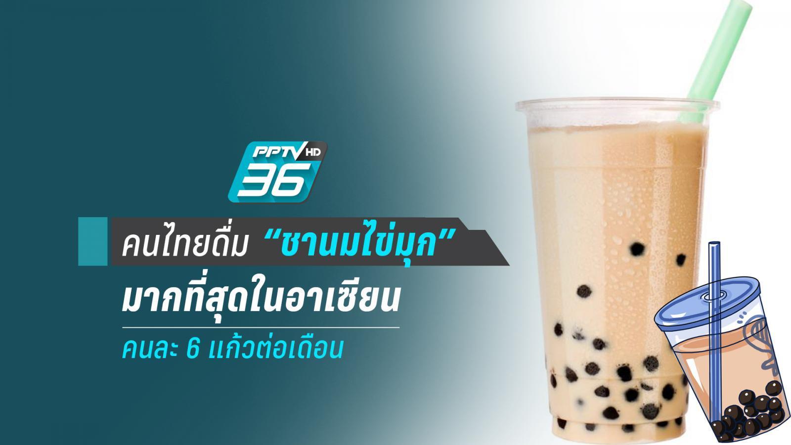 """ธุรกิจชานมไข่มุกมีแนวโน้มเติบโต """"ลดลง""""  แต่คนไทยยังครองแชมป์ดื่มมากสุดในอาเซียน"""