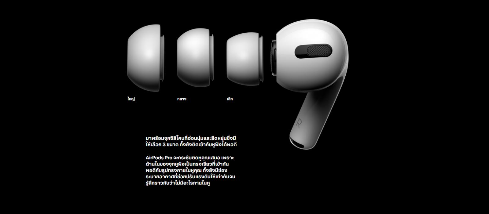 Apple เปิดตัว AirPods Pro ใหม่ในรูปแบบ In-Ear