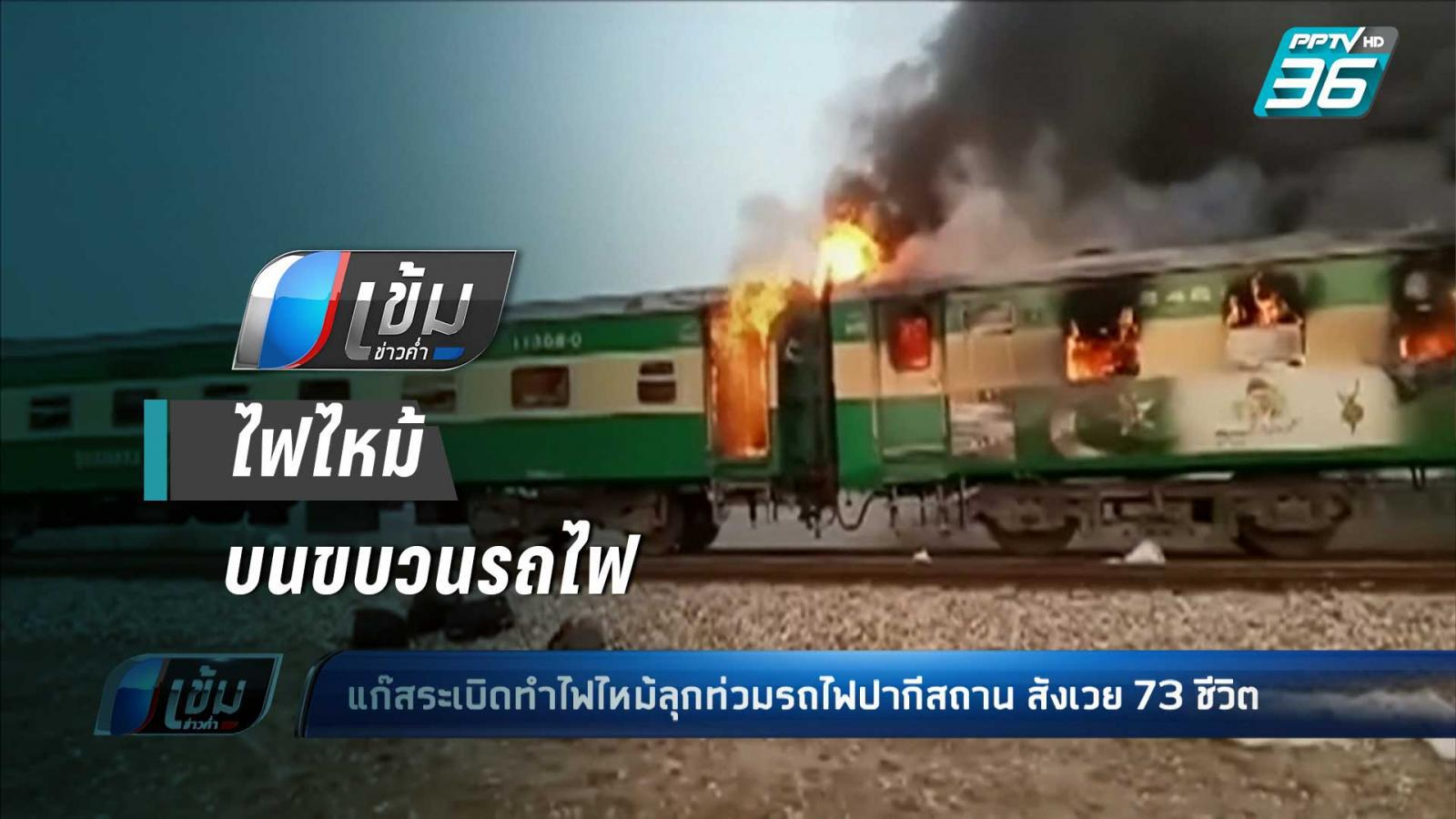 แก๊สระเบิด บนขบวนรถไฟปากีสถาน ตายแล้ว 73 คน