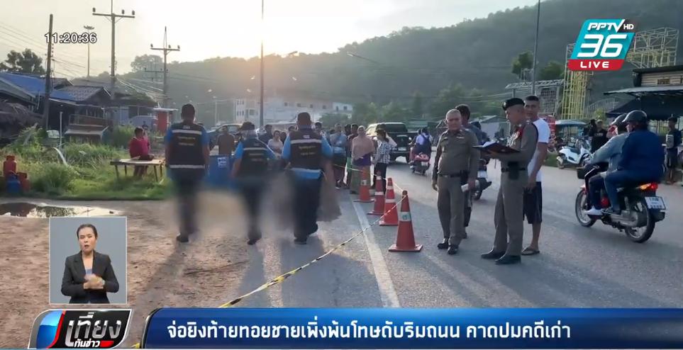 จ่อยิงท้ายทอยชายเพิ่งพ้นโทษดับริมถนน คาดปมคดีเก่า