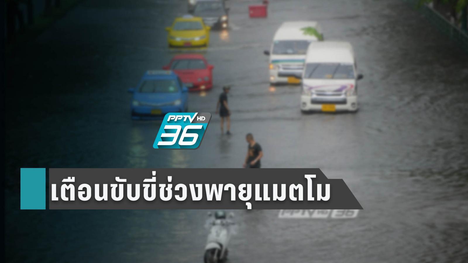 """แนะ 7 วิธีขับขี่ปลอดภัยช่วงพายุโซนร้อน """"แมตโม"""""""
