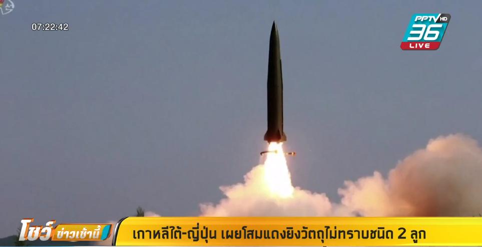 เกาหลีใต้-ญี่ปุ่น เผยโสมแดงยิงวัตถุไม่ทราบชนิด 2 ลูก
