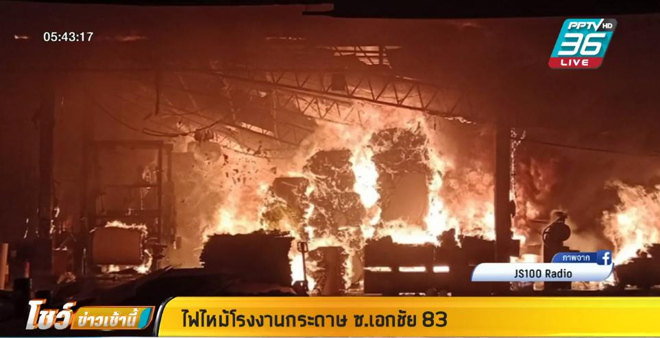ไฟไหม้โรงงานกระดาษ ซ.เอกชัย 83