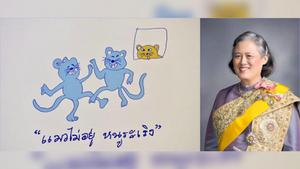 """กรมสมเด็จพระเทพฯ พระราชทานพรปีใหม่ 2563  พร้อมภาพฝีพระหัตถ์ """"แมวไม่อยู่ หนูระเริง"""""""