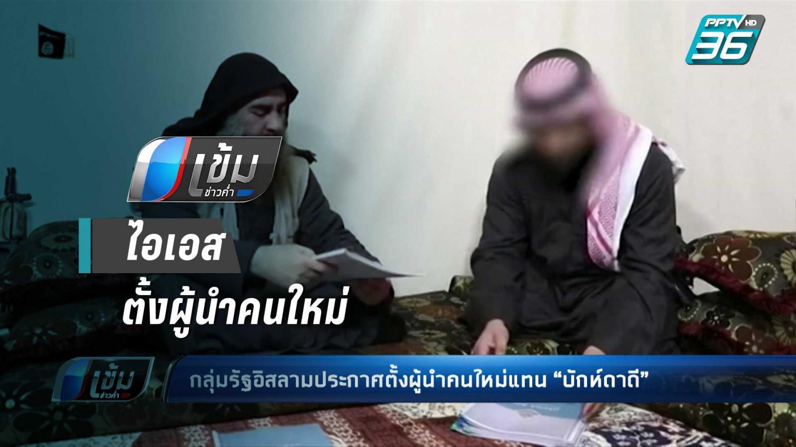 """กลุ่มรัฐอิสลามประกาศตั้งผู้นำคนใหม่แทน """"บักห์ดาดี"""""""