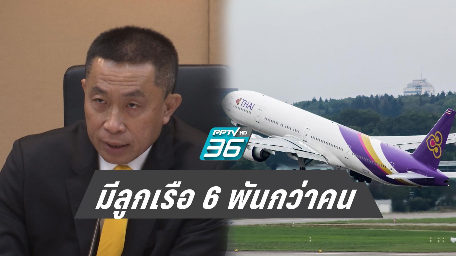 """การบินไทย เลื่อนรับสมัครลูกเรือเพิ่ม หลัง """"ศักดิ์สยาม"""" ติงมีมากเกินจำนวนเครื่องบิน"""