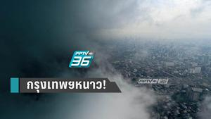 ทั่วไทยอากาศเย็นลง! กรุงเทพฯ อุณหภูมิลด 3 องศา เหนือ-อีสานลง 5 องศา
