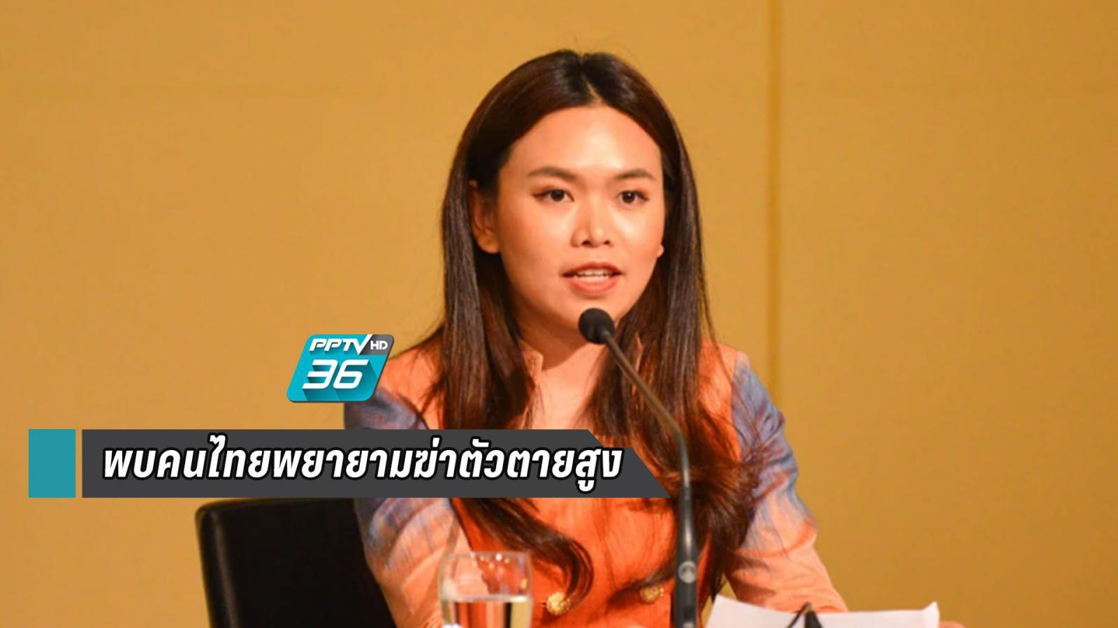 รัฐบาล ห่วงโรคซึมเศร้า หลังพบคนไทยพยายามฆ่าตัวตายปีละ 5.3 หมื่นคน
