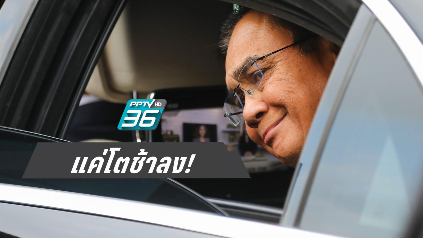 """""""ประยุทธ์"""" ชี้เศรษฐกิจไทยไม่ได้ถดถอย แค่เติบโตช้าลง"""