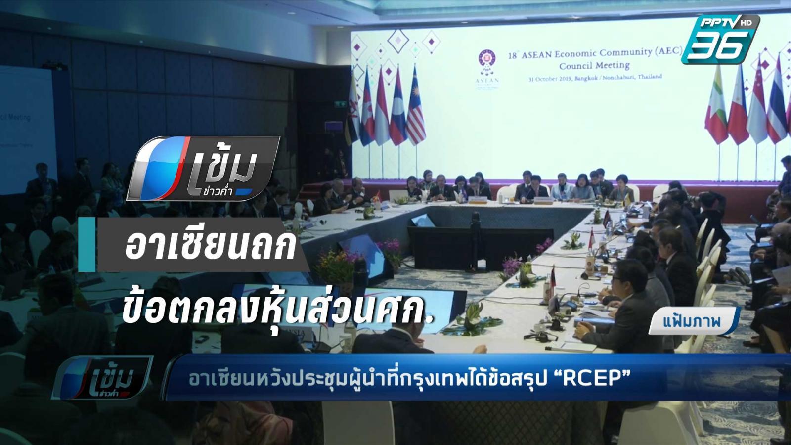 อาเซียนหวังประชุมผู้นำที่กรุงเทพได้ข้อสรุป RCEP