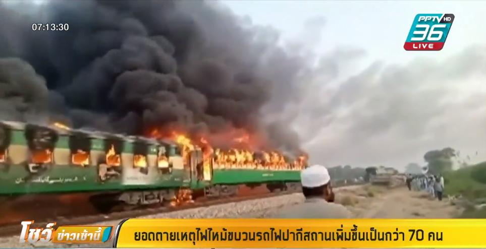 ยอดตายเหตุไฟไหม้รถไฟปากีสถานเพิ่มเป็น 74 คน