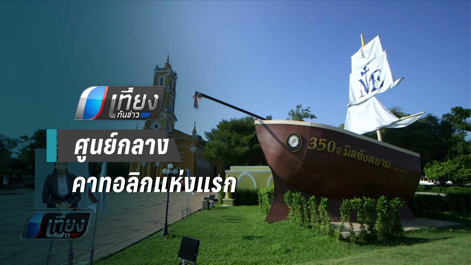 วัดนักบุญยอแซฟ ศูนย์กลางคาทอลิกแห่งแรกของไทย