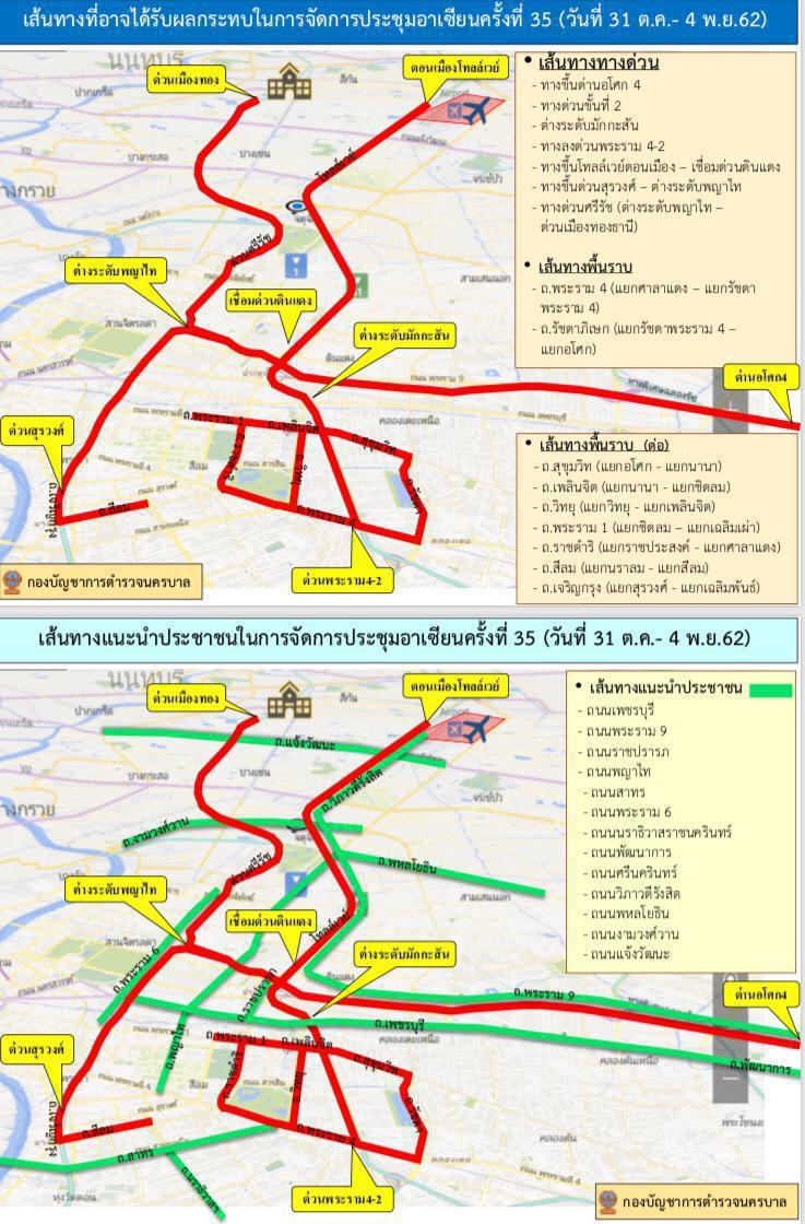 """หยุดยาวโซนกรุงเทพฯ """"ทางไหนสะดวก ทางไหนไม่ควรไป"""" ช่วงไทยประชุมสุดยอดอาเซียน"""