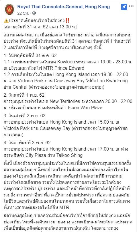 สถานกงสุลฯเตือนคนไทยในฮ่องกงระวังประท้วงถึงวันที่ 3 พ.ย.