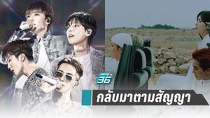 WINNER กลับมาตามสัญญา เตรียมระเบิดความมันคอนเสิร์ตในไทย