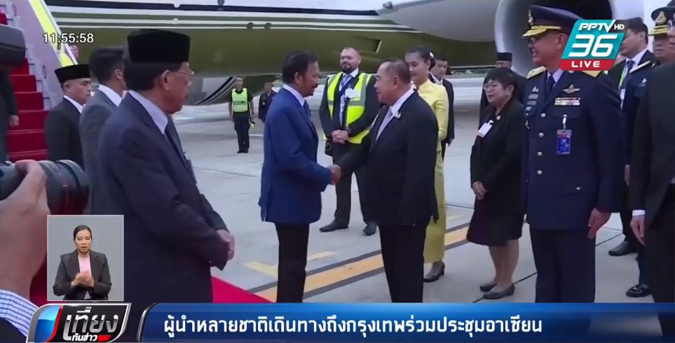 ผู้นำหลายชาติ เดินทางถึง กทม. ร่วมประชุมสุดยอดอาเซียน ครั้งที่ 35