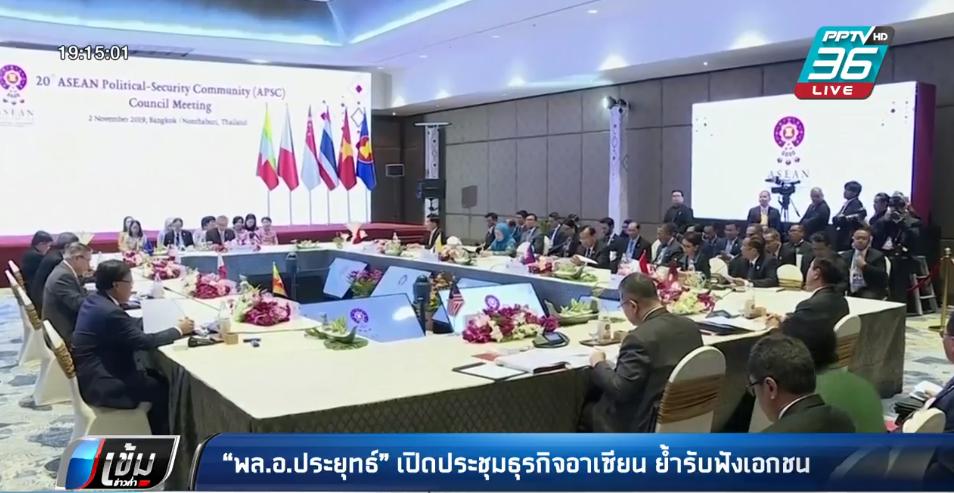 """""""ประยุทธ์"""" เปิดประชุมธุรกิจอาเซียน ย้ำรับฟังเอกชน ประเด็นความมั่นคง"""