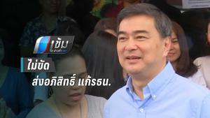 """เพื่อไทย-ประชาชาติไม่ขัด ปชป. ส่ง """"อภิสิทธิ์"""" นั่งปธ.กมธ.ศึกษาแก้รธน."""