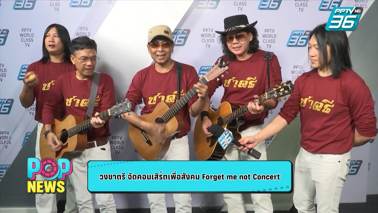 วงชาตรี จัดคอนเสิร์ตเพื่อสังคม Forget me not Concert