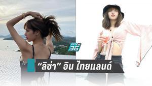 """ส่องมุมน่ารัก """"ลิซ่า BLACKPINK"""" เช็คอินเที่ยวเมืองไทย"""
