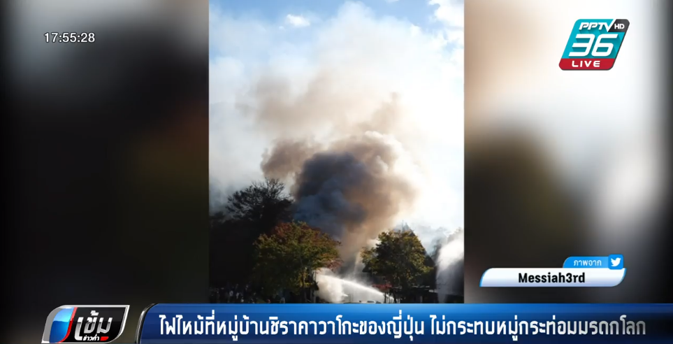 ไฟไหม้ที่หมู่บ้านชิราคาวาโกะ ไม่กระทบหมู่กระท่อมมรดกโลก