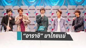 """""""อาราชิ"""" ผุดโปรเจกต์ฉลองครบรอบ 20 ปี จ่อเจอแฟนไทยเร็วๆนี้"""