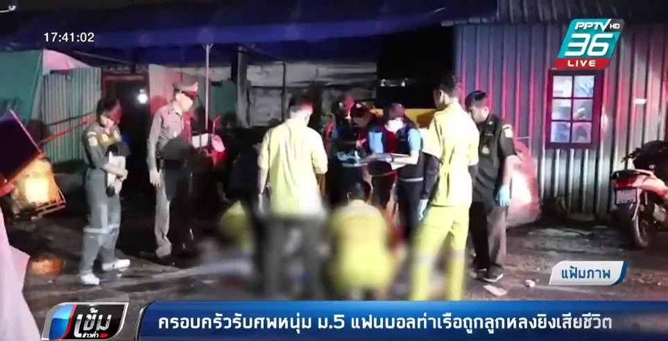 ครอบครัวรับศพหนุ่ม ม.5 แฟนบอลท่าเรือถูกลูกหลงยิงเสียชีวิต
