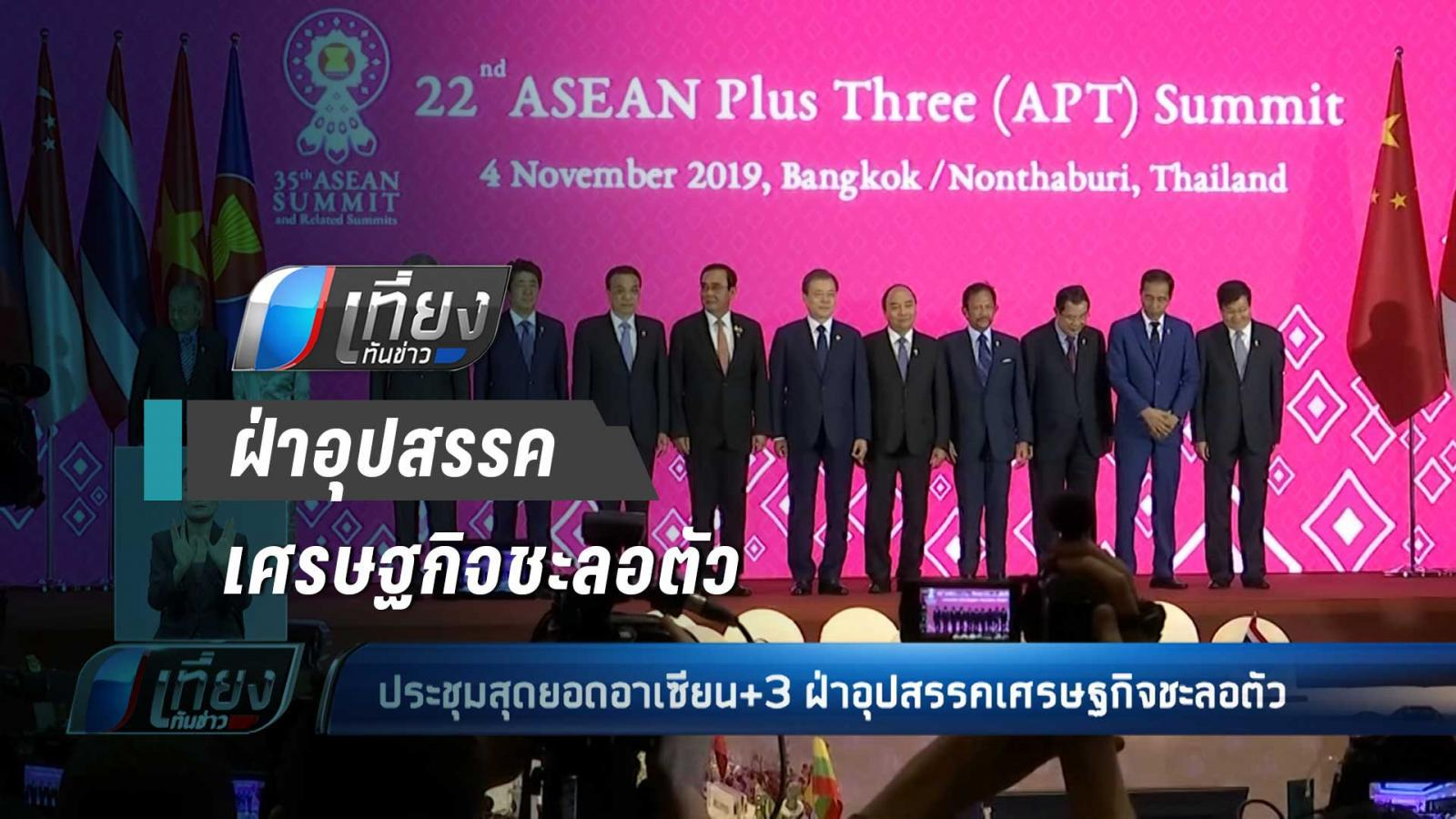 ประชุมสุดยอดอาเซียน+3 ฝ่าอุปสรรคเศรษฐกิจชะลอตัว