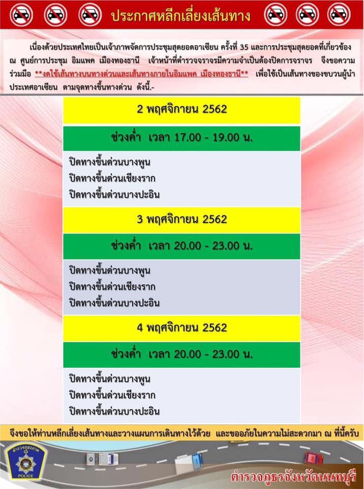 เช็ก! เส้นทาง - เวลาปิดถนน ประชุมสุดยอดอาเซียน ครั้งที่ 35 วันสุดท้าย!