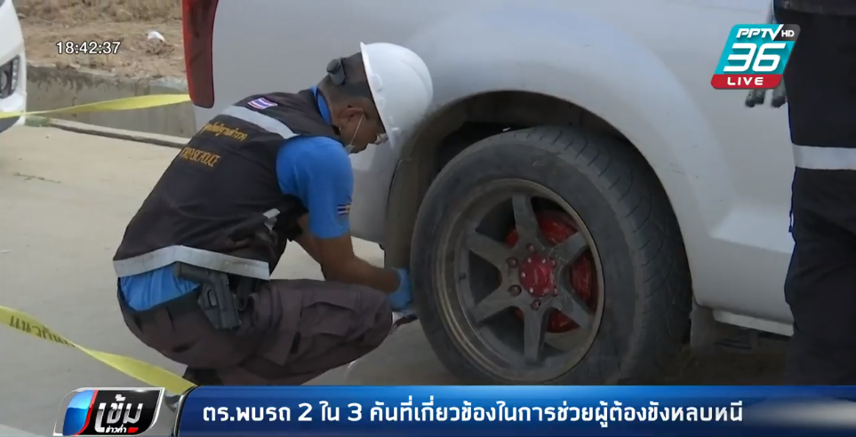 ตร.พบรถ 2 ใน 3 คันที่เกี่ยวข้องในการช่วยผู้ต้องขังหลบหนี