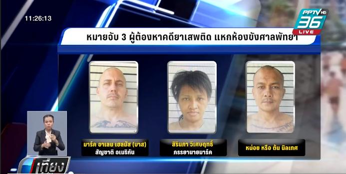 ออกหมายจับแล้ว 3 ผู้ต้องหาแหกห้องขังศาลพัทยา พบคนนอกช่วยพาหลบหนี